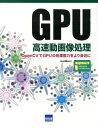 GPU高速動画像処理 [ 北山洋幸 ]