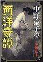 中野京子の西洋奇譚 (単行本)