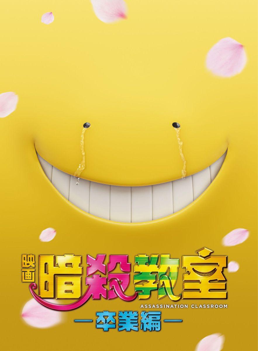 映画 暗殺教室〜卒業編〜 スペシャル・エディション【Blu-ray】 [ 山田涼介 ]...:book:18074825