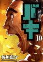 新装版バキ(10) (少年チャンピオンコミックス エクストラ) 板垣恵介