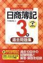 日商簿記3級過去問題集(第118回〜第127) [ 中央経済社 ]