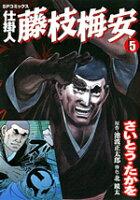 仕掛人藤枝梅安(5)