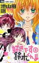 好きです鈴木くん!! 8 (フラワーコミックス) 池山田 剛