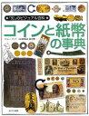 「知」のビジュアル百科(30)