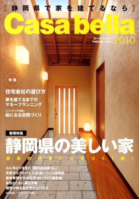 カーサ・ベッラ(2010) 静岡県で家を建てるなら 静岡県の美しい家
