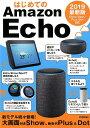 はじめてのAmazon Echo 2019最新版 Show/Spot/Plus/Dot対応 [ ケイズプロダクション ]