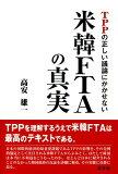 TPPの正しい議論にかかせない米韓FTAの真実 [ 高安雄一 ]