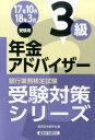 銀行業務検定試験年金アドバイザー3級受験対策シリーズ(201...