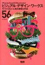 Photoshop & Illustratorビジュアル・デザイン・ワークス 今つくりたい人気の表現&手法56 [ 尾沢早飛 ]