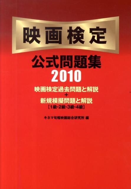 映画検定公式問題集(2010) 1級・2級・3級・4級 [ キネマ旬報社 ]
