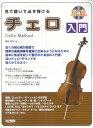 見て聴いて必ず弾ける チェロ入門 (レッスンCD・ピアノ伴奏譜付) [楽譜] [ 野呂芳文 ]