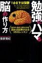 勉強にハマる脳の作り方 脳科学と臨床心理学が合体!読めば結果...