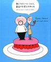 教えてピエール・エルメ。最高のお菓子の作り方 [ ピエール・エルメ ]