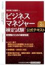 ビジネスマネジャー検定試験公式テキスト〈2nd edition〉 管理職のための基礎知識 [ 東京商