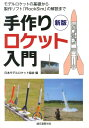 手作りロケット入門新版 [ 日本モデルロケット協会 ]