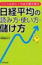 日経平均の読み方・使い方・儲け方 [ 阿部智沙子 ]