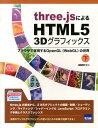 three.jsによるHTML5 3Dグラフィックス(下) ブラウザで実現するOpenGL(WebGL)の世界 [ 遠藤理平 ]