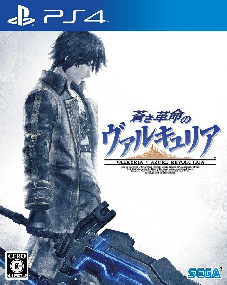 【予約】蒼き革命のヴァルキュリア PS4版