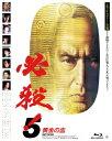必殺!5 黄金の血【Blu-ray】 [ 藤田まこと ]