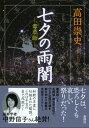 七夕の雨闇 [ 高田崇史 ]