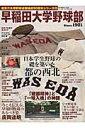 早稲田大学野球部 「建部精神」と「一球入魂」の神髄 (B.B.MOOK)