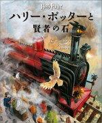 ハリー・ポッターと賢者の石 <イラスト版>