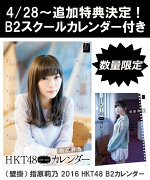 ���ɳݡ� �ظ��ǵ 2016 HKT48 B2��������