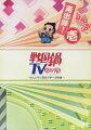 戦国鍋TV 〜なんとなく歴史が学べる映像〜再出陣!壱