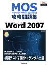 Microsoft Office Word 2007新装版 (MOS(Microsoft Office Specialis) [ 佐藤薫(OAインストラクター) ]