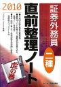 証券外務員二種直前整理ノート(2010) [ プロFP Japan ]
