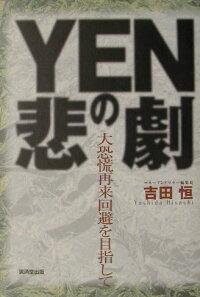Yen�����