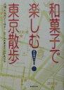 和菓子で楽しむ東京散歩