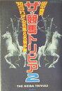 ザ・競馬トリビア(2(知られざる名馬&名騎手篇))