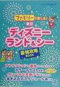 ファミリーで楽しむ!東京ディズニーランド&シー最強攻略book