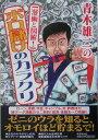 青木雄二の「漫画と図解!」ボロ儲けのカラクリ