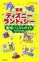 東京ディズニーランド&シー裏技ハンディガイド(2006年版)