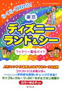 らくらく回れる!東京ディズニーランド&シーファミリー裏技ガイド