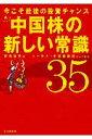 中国株の新しい常識35