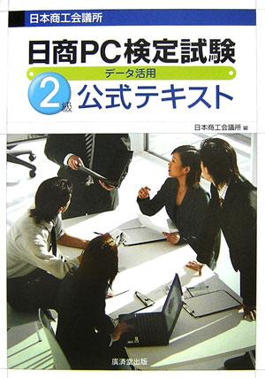 日商PC検定試験データ活用2級公式テキスト [ 日本商工会議所 ]