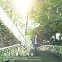 街路樹 (初回限定盤 CD+DVD) [ 馬場俊英 ]