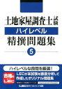 土地家屋調査士試験ハイレベル精撰問題集(5) [ 東京リーガルマインド ]