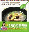 【バーゲン本】ご飯もの・おもてなし料理・麺類ーパパっと作れる韓国料理のレシピとコツ [ ナムリ ]