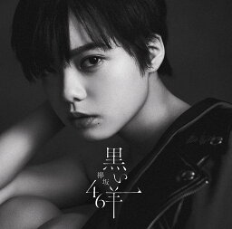 8thシングル『黒い羊』 (TYPE-A CD+Blu-ray) [ <strong>欅坂46</strong> ]