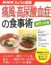 痛風・高尿酸血症の食事術ポケット版 NHKきょうの健康 (すぐに役立つ健康レシピシリーズ) [ 金丸
