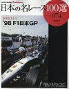 日本の名レース100選(Volume 074) '98 F1 日本GP/遅れてきたヒーロー (サンエ