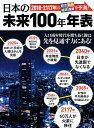 日本の未来100年年表 2018-2117年の政治・社会・経済・産業を世族! (洋泉社MOOK)