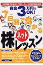 資金3万円でOK!7日間で儲かるネット株レッスン