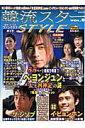 韓流スターstyle(vol.9)