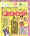 Dr.コパの風水2009大開運術