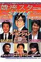 韓流スタ-style(vol.13)